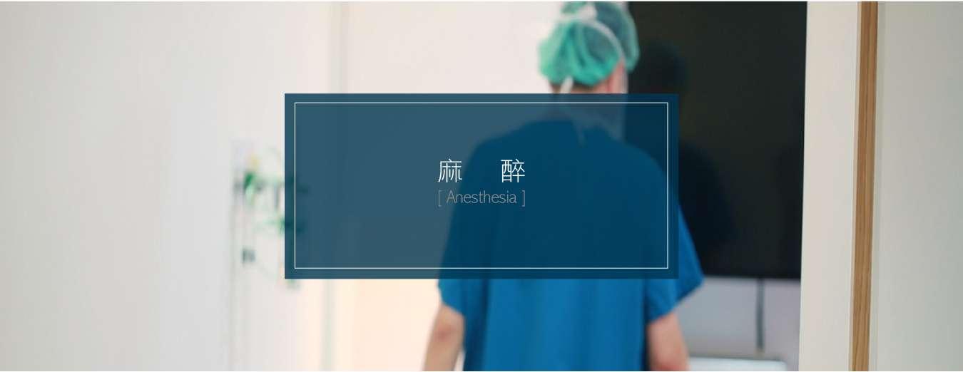 醫美手術麻醉